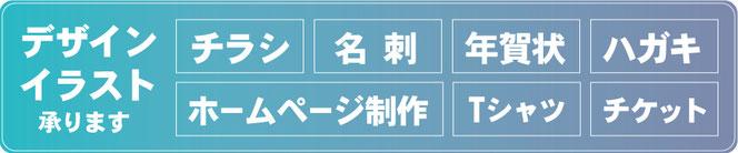 チラシ・名刺・年賀状・ハガキデザイン ・イラスト・ホームページ制作・Tシャツ・チケット承ります