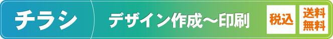 チラシ広告デザイン作成~印刷屋、フライヤー制作、送料無料、税込