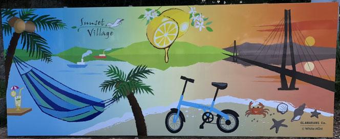 壁面イラスト瀬戸田レモン、多々羅大橋、夕陽、やしの木、ハンモック、自転車、一棟貸しコテージ「サンセットビレッジ」