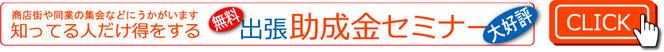 キャリア形成促進助成金 大阪 人材育成支援機構が安心!