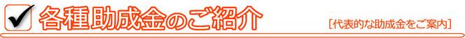 情勢金を大阪で申請するなら、大阪で情勢金なら人材育成支援機構。