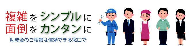 大阪でキャリアアップ助成金とベトナム人技術者のことならお任せください。