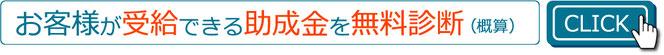 大阪で助成金と言えば人材育成支援機構