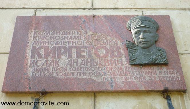 Мемориальная доска Киргетову Исааку Ананьевичу