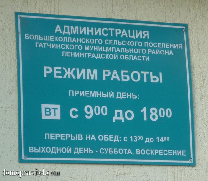 Эмблема Большеколпанского сельского поселения