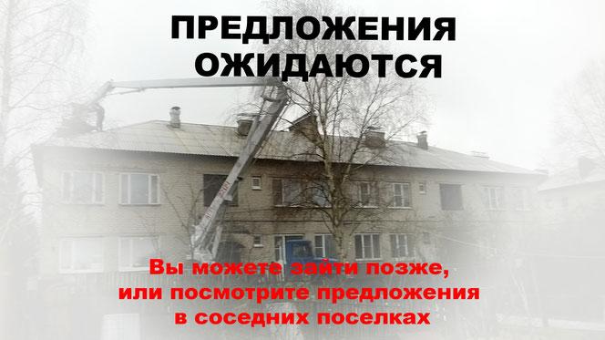Купить квартиру в поселке при станции Верево