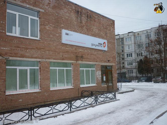 МФЦ в Коммунаре