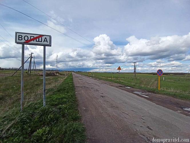 Выезд из деревни Вопша