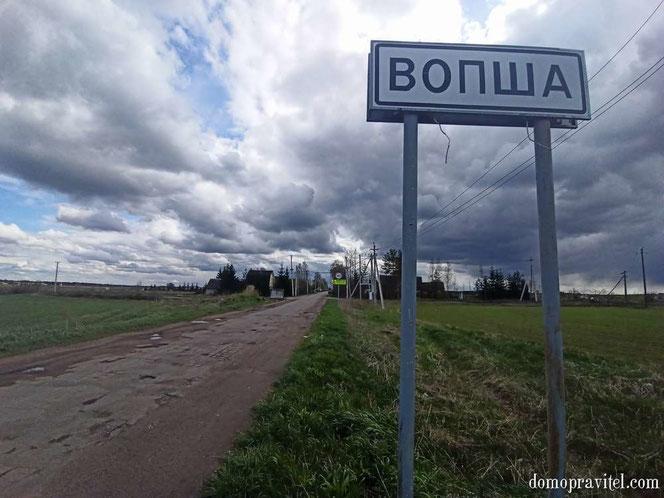 Въезд в деревню Вопша