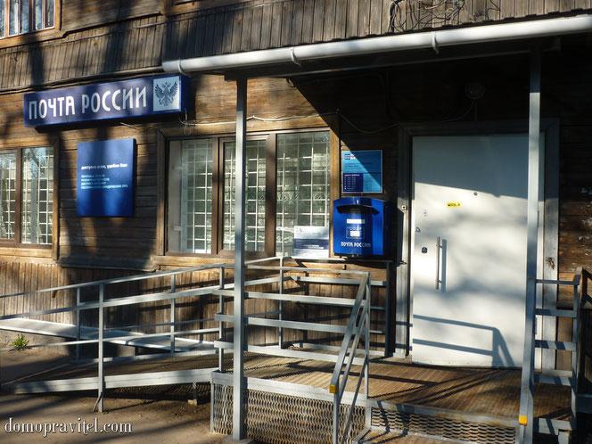 Почтовое отделение в Мариенбурге