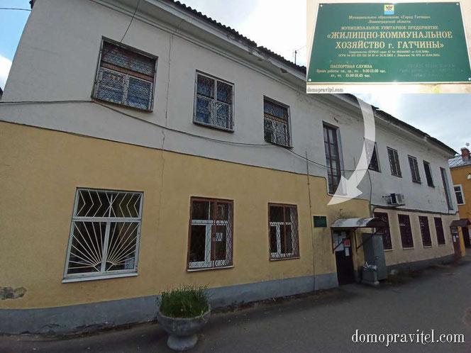 Паспортный стол в Гатчине