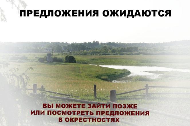 Купить участок в Акколово