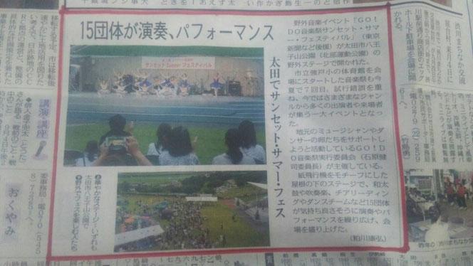 東京新聞8月30日の記事