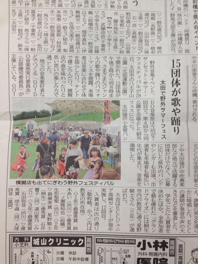 上毛新聞8月29日の記事