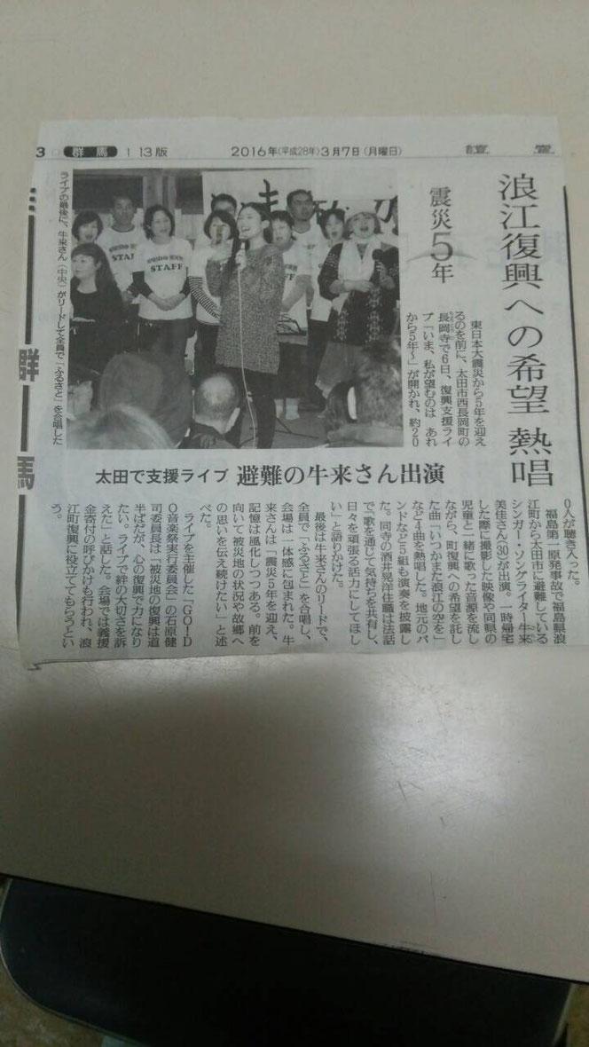 朝日新聞3月7日