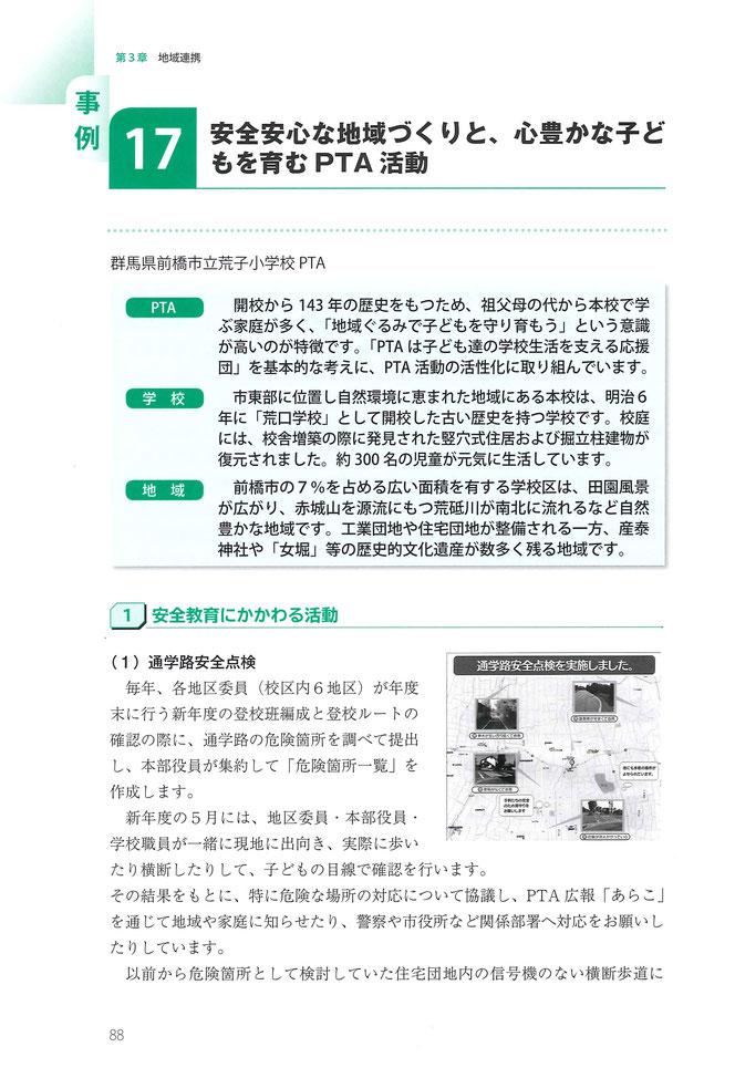 荒子小PTAのページ(88P~92P)
