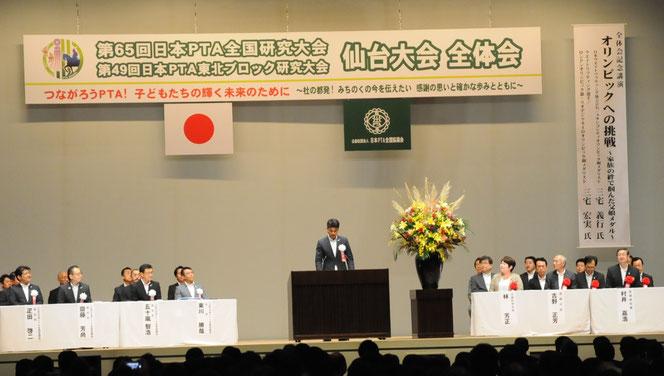 全体会開会式:カメイアリーナ(仙台市体育館)