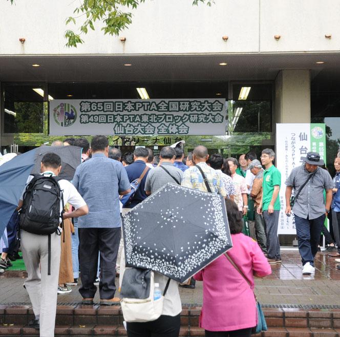 全体会会場:カメイアリーナ(仙台市体育館) 正面玄関