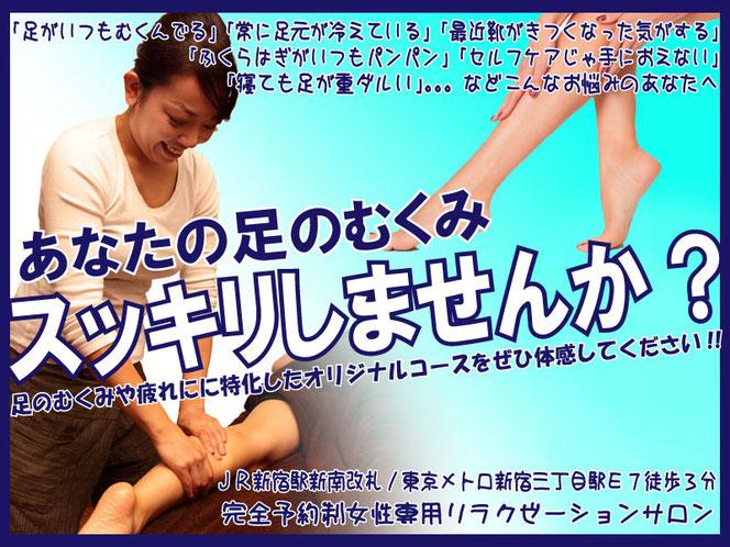 スペシャルリフレ【むくみ/冷え/足の疲れ/血行促進】