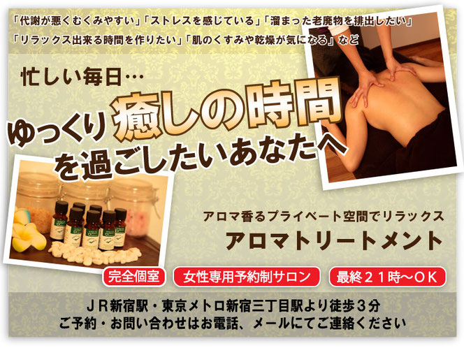 アロマトリートメント【血行促進/代謝が悪い/リラックス/デトックス】