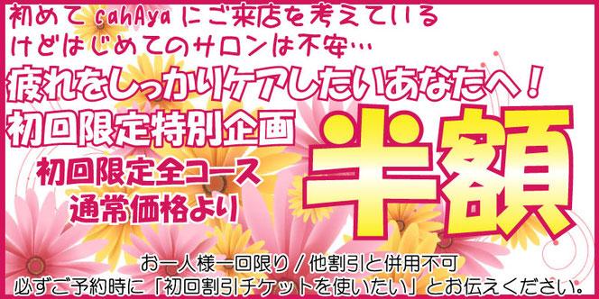 新規様限定初回割引チケット【リラクゼーションサロンcahAya/新宿】