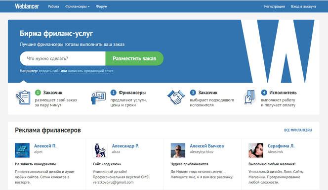 Фриланс-биржа Weblancer