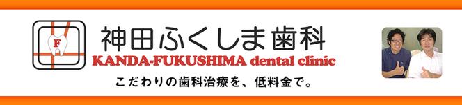 神田ふくしま歯科