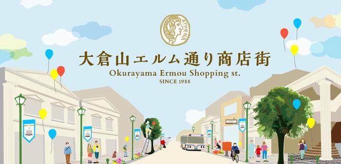大倉山エルム通り商店街