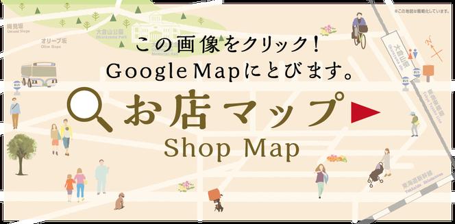 大倉山エルム通り商店街お店マップ