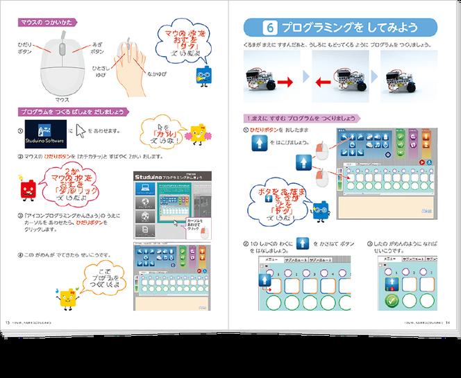 プログラミング用テキスト|福井市エールICTアカデミー