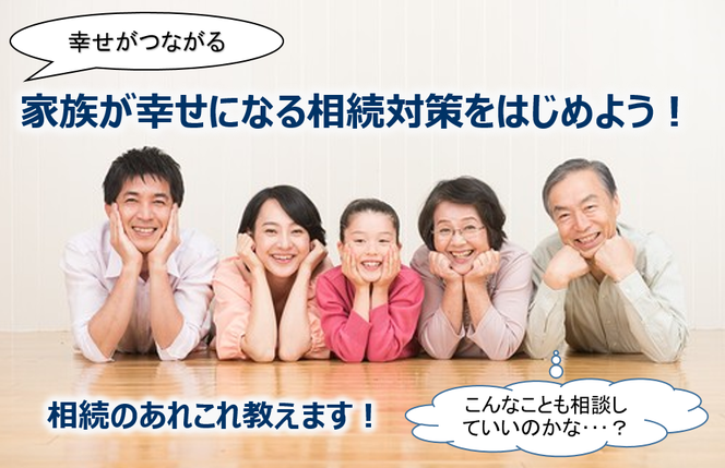 家族が幸せになる相続申告をはじめよう!