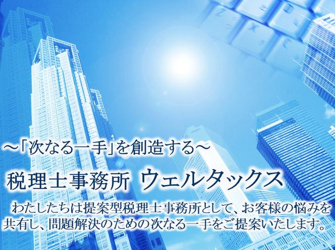 福岡県 税理士事務所ウェルタックス