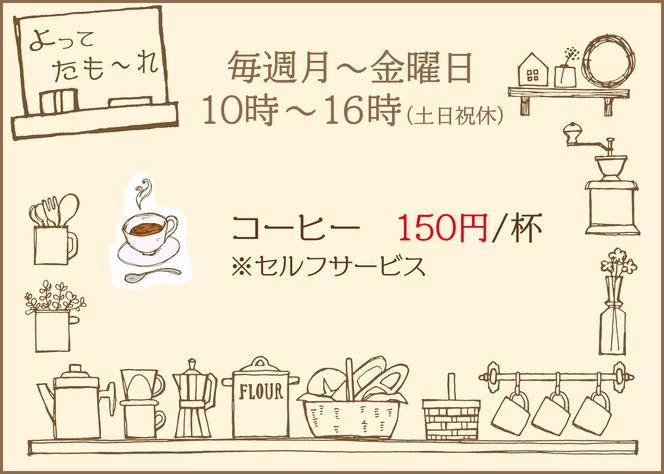 毎週月曜~金曜 10時~15時(土日祝休)コーヒー1杯150円(セルフサービス)クッキー一袋100円