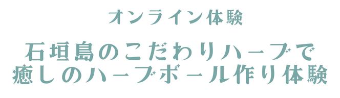 オンライン体験★石垣島産のこだわりハーブで癒しのハーブボール作り体験