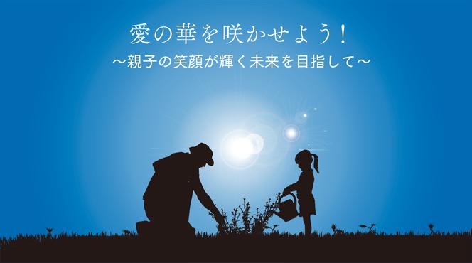 子育て・不登校・母親支援活動