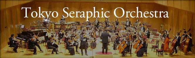 東京セラフィックオーケストラ(Tokyo Seraphic Orchestra)