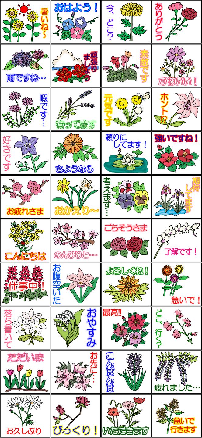 花、はな、ハナ、生花、花名人、花スタンプ、はなスタンプ、ハナスタンプ、生花スタンプ、LINEスタンプ、LINE、スタンプ、花一覧画像