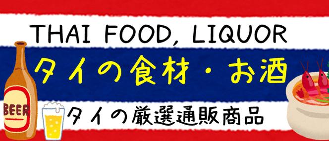 泰国屋(たいこくや)が選んだタイの食材、調味料、ビール(お酒)などを紹介