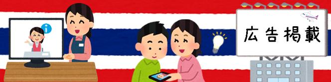 泰国屋合同会社広告募集のお知らせバナー画像