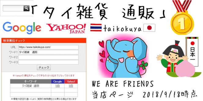 タイ雑貨ネット通販 泰国屋(たいこくや)はグーグル、ヤフーの検索順位で「タイ雑貨 通販 」第1位のバナー画像