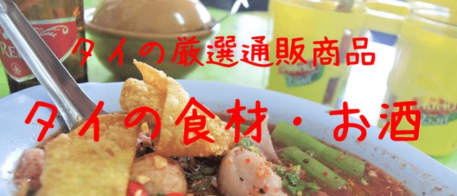 背景写真はタイ・バンコクの食堂にて。泰国屋(たいこくや)が選んだタイの食材、調味料、ビール(お酒)などを紹介