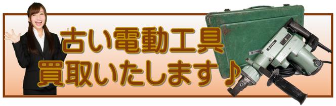 札幌古い電動工具買取店はプラクラへ♪