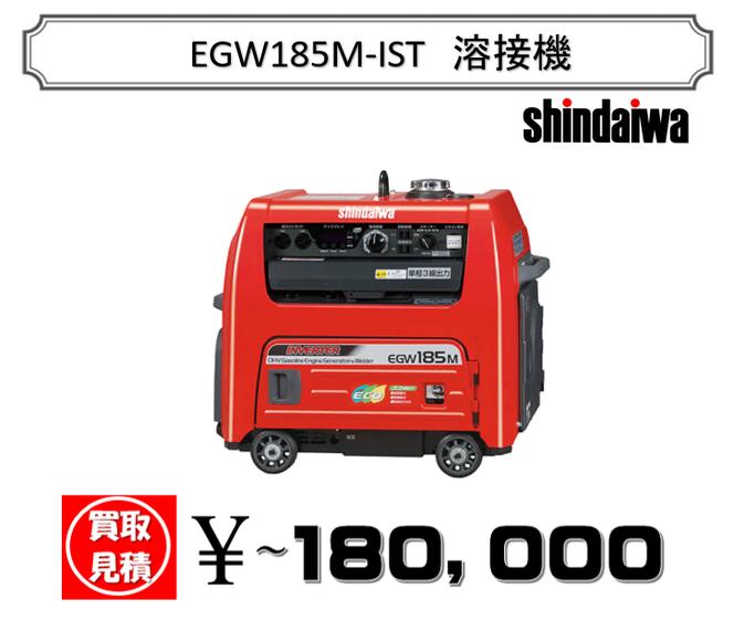 札幌新品溶接機買取は当店へお問い合わせください!