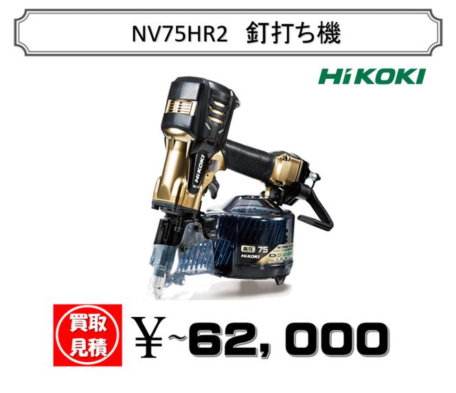 札幌で釘打ち機の買取をお考えの方は是非お問い合わせください!