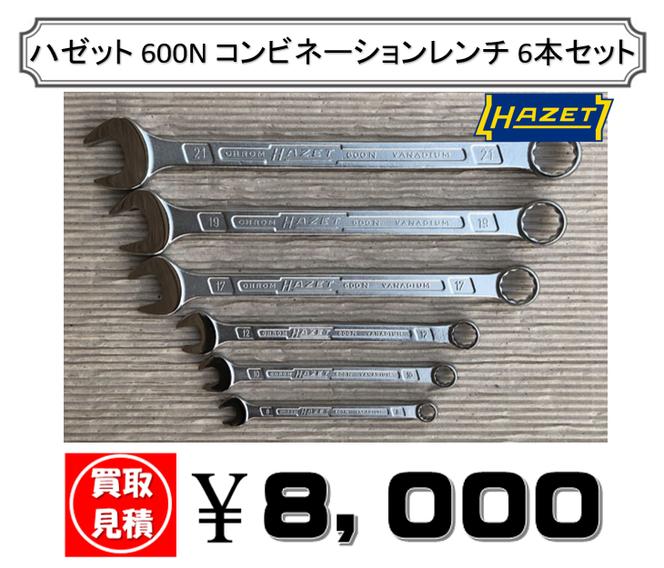 ハゼットのレンチ6本セット買取!