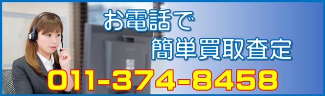 お電話で簡単買取査定!!