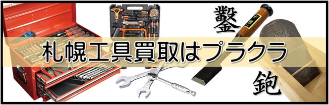 札幌手工具買取ページ