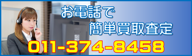 札幌工具買取のお電話はこちらです♪