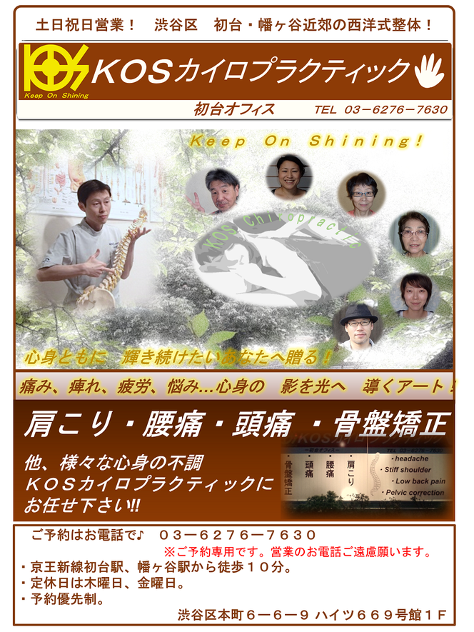 渋谷区 初台・幡ヶ谷近郊の西洋式整体 KOSカイロプラクティック初台オフィス