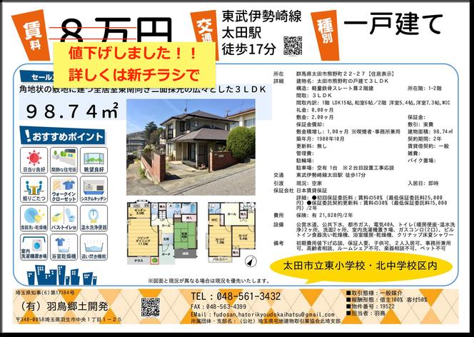 群馬県太田市熊野町 貸家 3LDK